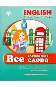 Все словарные слова - Лариса Зиновьева