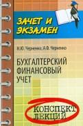Черненко, Черненко: Бухгалтерский финансовый учет. Конспект лекций