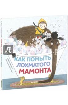 Как помыть лохматого мамонта - Мишель Робинсон