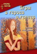 Надежда Колышкина: Игры в героев и гениев