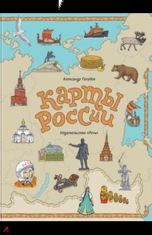 Александр Голубев - Карты России