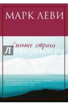 Купить Марк Леви: Сильнее страха ISBN: 978-5-389-07574-0