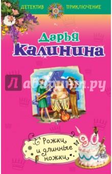 Купить Дарья Калинина: Рожки и длинные ножки ISBN: 978-5-699-73778-9