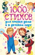 Михалков, Маршак, Берестов: 1000 стихов для чтения дома и в детском саду