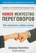 Ниренберг, Калеро - Новое искусство переговоров обложка книги