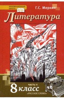 Литература. 8 класс. Учебник. В 2-х частях. Часть 2. ФГО - Геннадий Меркин