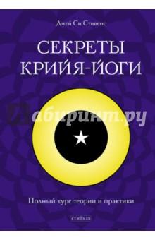 Купить Джей Стивенс: Секреты крийя-йоги. Полный курс теории и практики ISBN: 978-5-906686-98-5
