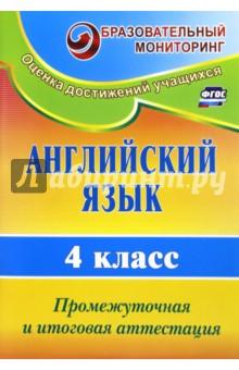 Английский язык. 4 класс. Промежуточная и итоговая аттестация. ФГОС - Могутова, Беловодская
