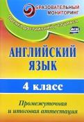 Могутова, Беловодская: Английский язык. 4 класс. Промежуточная и итоговая аттестация. ФГОС