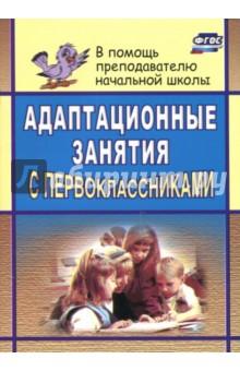 Адаптационные занятия с первоклассниками. ФГОС - Светлана Тукачева