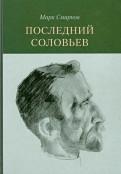 Марк Смирнов: Последний Соловьев