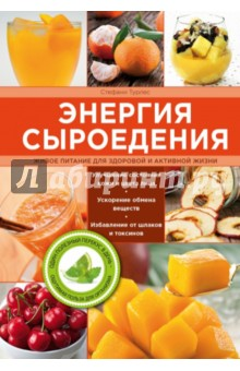 Купить Стефани Турлез: Энергия сыроедения. Живое питание для здоровой и активной жизни ISBN: 978-5-699-68352-9