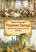 Адриан Голдсуорси: Падение Запада. Медленная смерть Римской империи