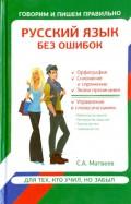 Сергей Матвеев - Русский язык без ошибок обложка книги