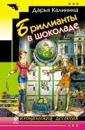 Дарья Калинина - Бриллианты в шоколаде обложка книги
