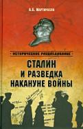 Арсен Мартиросян: Сталин и разведка накануне войны
