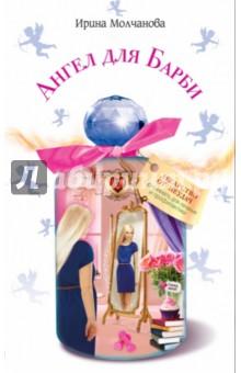 Ангел для Барби - Ирина Молчанова