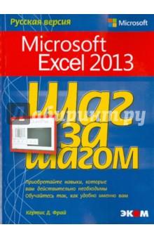 Microsoft Exel 2013. Шаг за шагом - Кертис Фрай