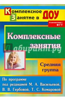 Комплексные занятия по программе под редакцией М.А.Васильевой, В.В.Гербовой. Средняя группа