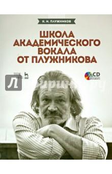 Школа академического вокала от Плужникова. Учебное пособие (+CD) - Константин Плужников