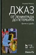 Владимир Фейертаг: Джаз от Ленинграда до Петербурга. Время, судьбы