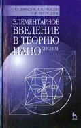 Давыдов, Лебедев, Посредник: Элементарное введение в теорию наносистем. Учебное пособие