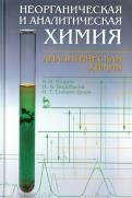 Егоров, Воробьева, Сильверстова: Неорганическая и аналитическая химия. Учебник