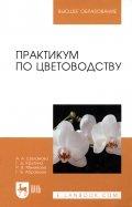 Шаламова, Крупина, Миникаев: Практикум по цветоводству. Учебное пособие