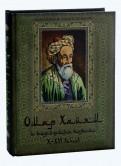 Омар Хайям и персидские поэты X-XVI в.