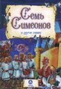 Семь Симеонов и другие сказки обложка книги