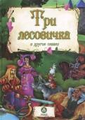 Три лесовичка и другие сказки обложка книги