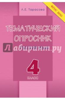 Купить Л. Тарасова: Тематический опросник по русскому языку. 4 класс. ФГОС ISBN: 978-5-98923-643-5