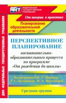 Перспективное планирование воспитательно-образовательного процесса - Атарщикова, Осина, Горюнова