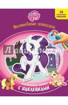 Мой маленький пони. Волшебные лошадки. Развивающая книжка