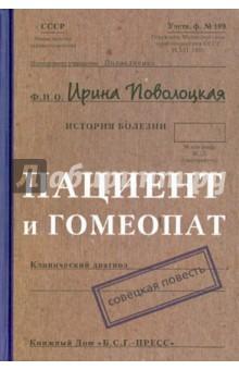 Пациент и гомеопат: Совецкая повесть - Ирина Поволоцкая