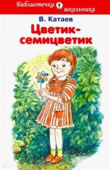 Цветик-семицветик - Валентин Катаев