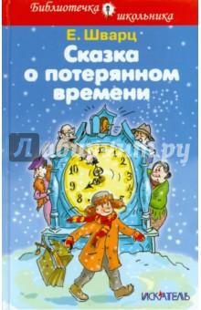 сказка о потерянном времени картинки из книги