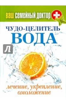 Купить Ваш семейный доктор. Чудо-целитель вода. Лечение, укрепление, омоложение ISBN: 978-5-386-07746-4