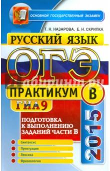 Русский язык. Задания части B. ОГЭ 2015. Практикум - Скрипка, Назарова