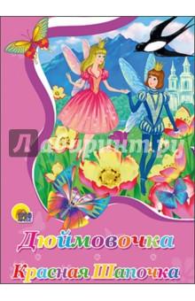 Купить Перро, Андерсен: Дюймовочка. Красная Шапочка ISBN: 978-5-378-18569-6