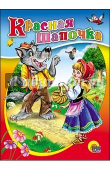 Купить Шарль Перро: Красная Шапочка ISBN: 978-5-378-18518-4