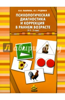 павлова руденко экспресс-диагностика в детском саду скачать бесплатно