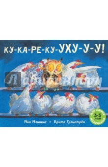 Купить Мик Мэннинг: КУ-КА-РЕ-КУ-УХУ-У-У! ISBN: 978-5-00041-070-7