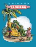 Корней Чуковский - Телефон обложка книги