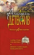 Наталья Александрова - Ларец графа Сен-Жермен. Монета Александра Македонского обложка книги