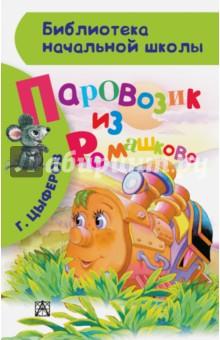 Паровозик из Ромашково - Геннадий Цыферов