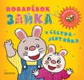 М. Парнышкова: Поварёнок Зайка и сестра-лентяйка