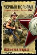 Олег Брылев: Афганская ловушка
