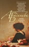 Анна Берсенева: Звезда по имени Эстер