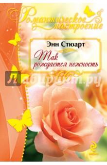 Купить Энн Стюарт: Так рождается нежность ISBN: 978-5-699-74663-7